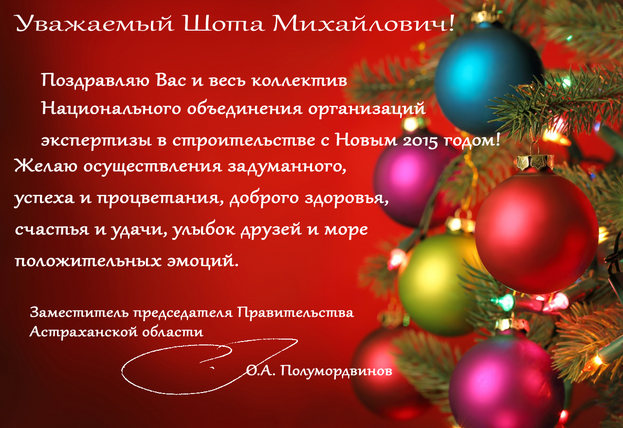 Новогодние поздравления для новогоднего коллектива