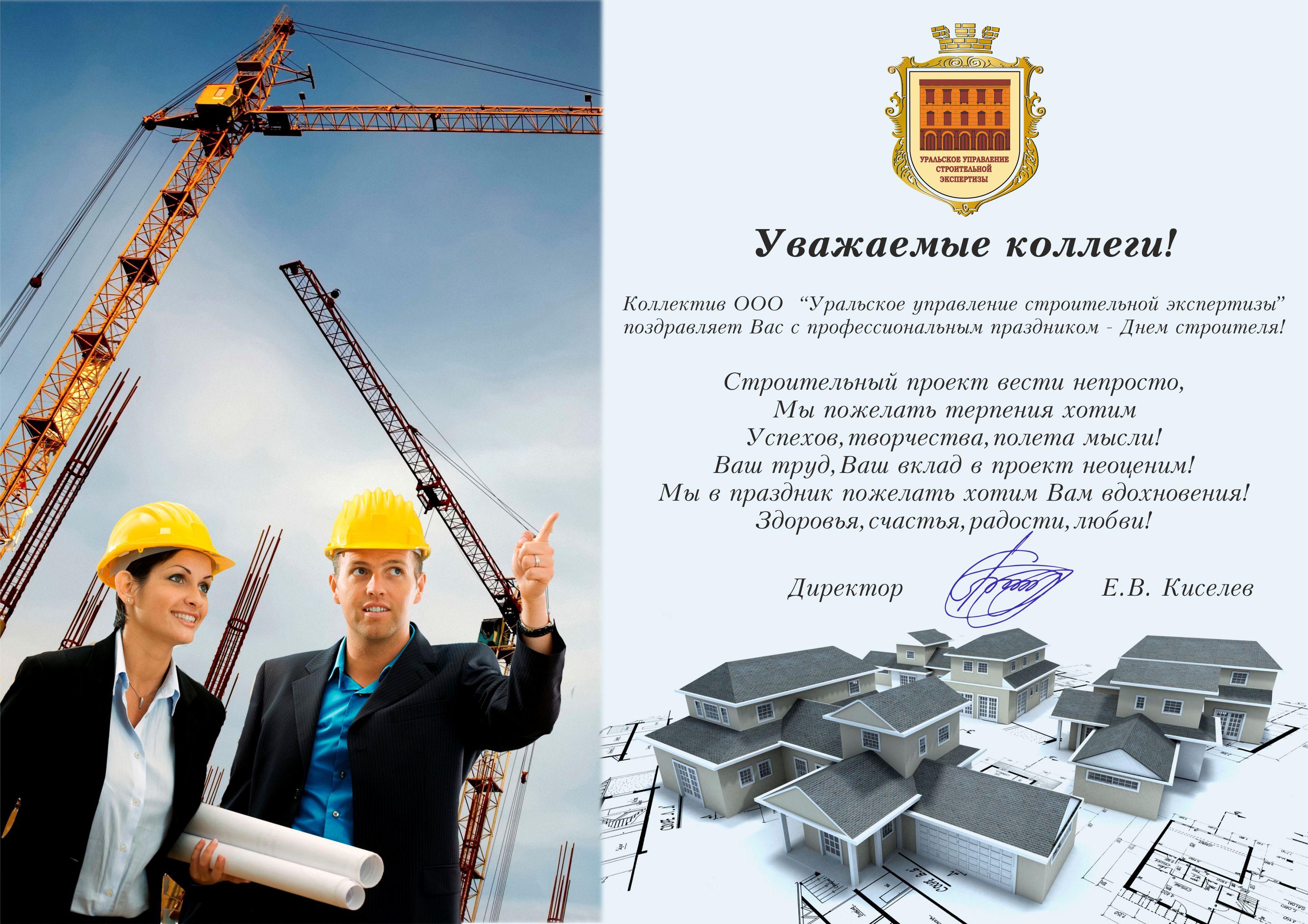 Поздравления компании с днем строителя 13